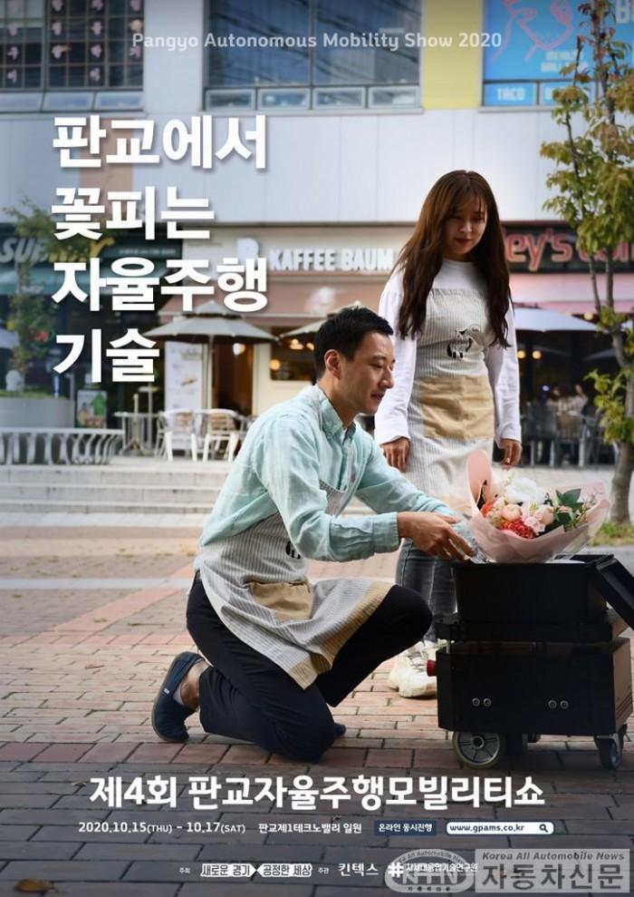 1.제4회+판교자율주행모빌리티쇼+포스터.jpg
