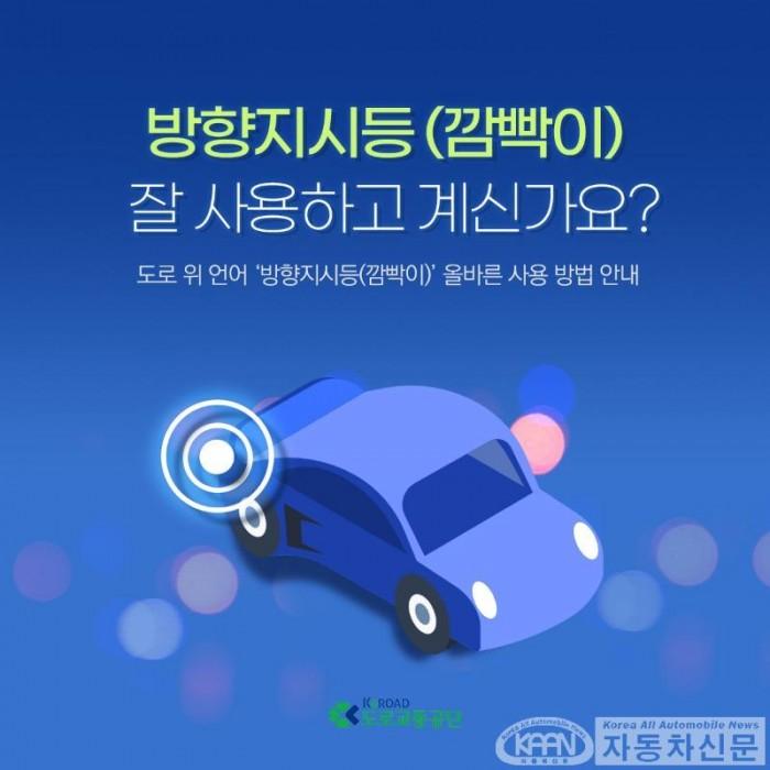 [도로교통공단_카드뉴스] 올바른 방향지시등(깜빡이) 사용 방법 안내 (1).jpg
