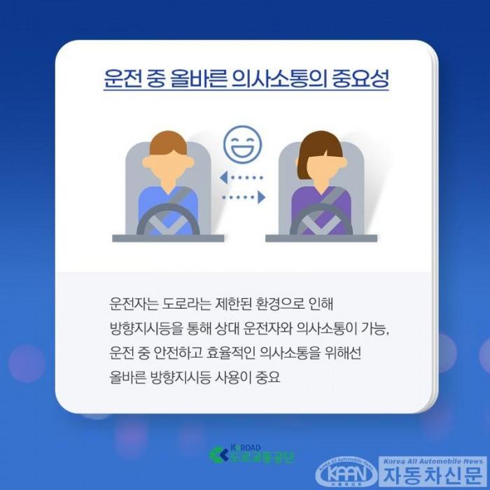 [도로교통공단_카드뉴스] 올바른 방향지시등(깜빡이) 사용 방법 안내 (2).jpg