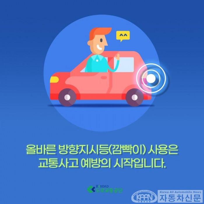 [도로교통공단_카드뉴스] 올바른 방향지시등(깜빡이) 사용 방법 안내 (7).jpg