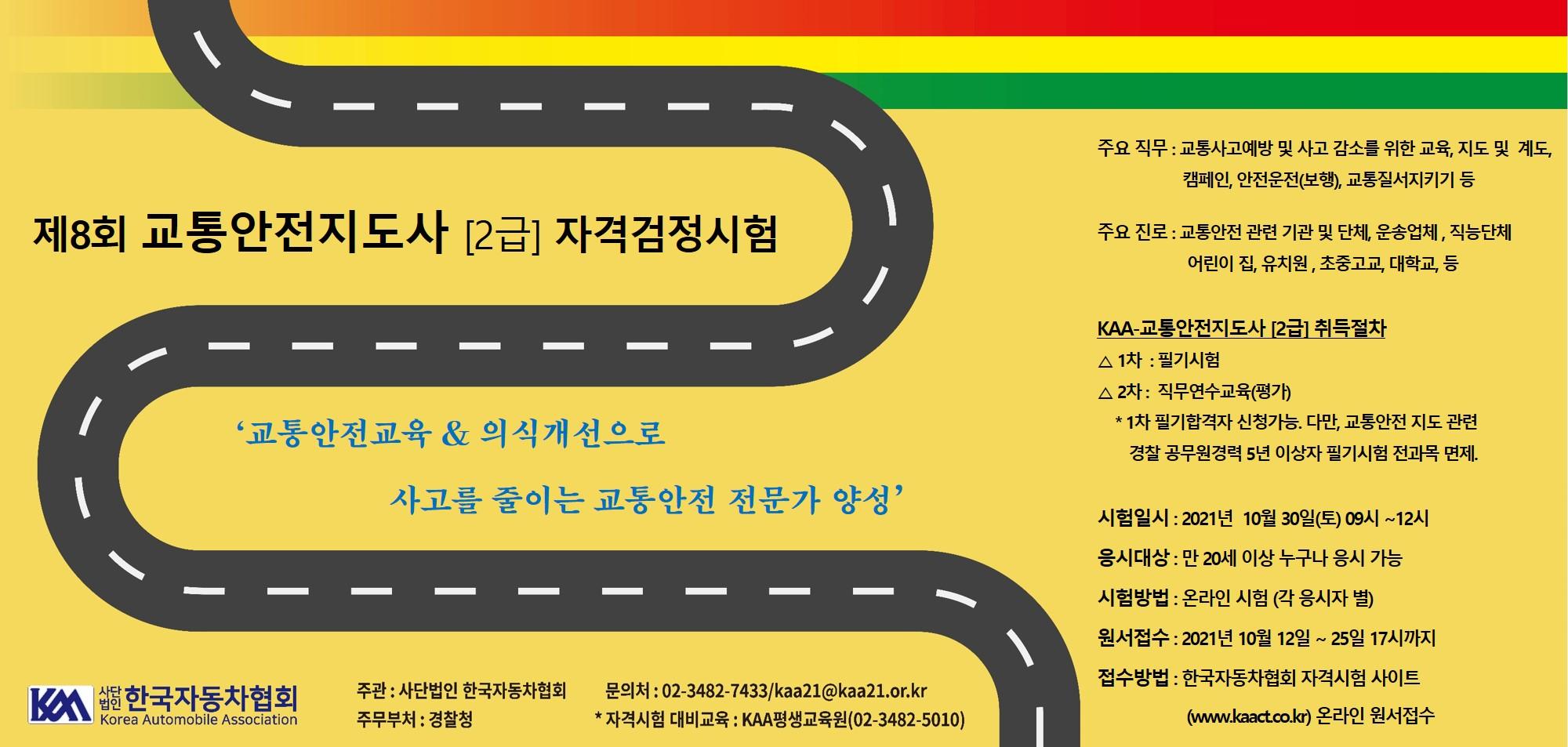 한국자동차협회,  '교통안전지도사' 자격검정시험 시행