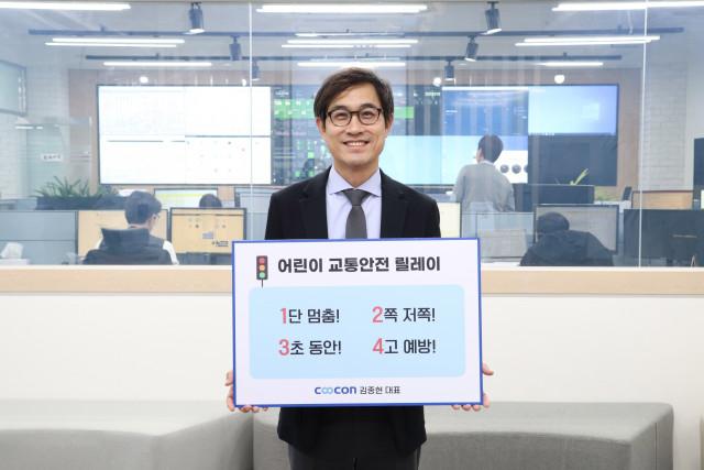 김종현 쿠콘 대표, '어린이 교통안전 릴레이 챌린지' 동참