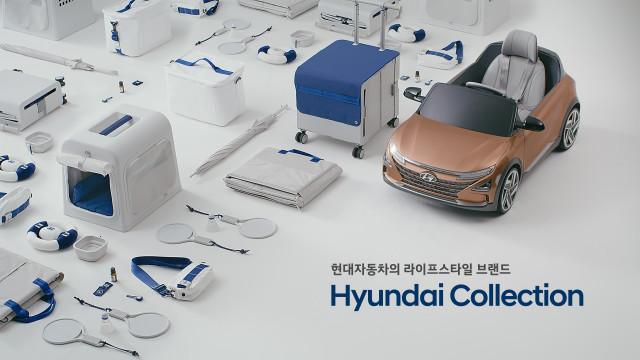 현대자동차, 와디즈에 '현대 컬렉션' 론칭
