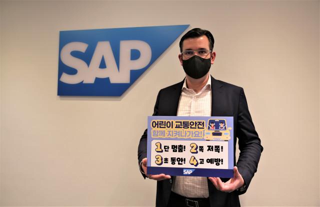 SAP 코리아, '어린이 교통안전 릴레이 챌린지' 동참