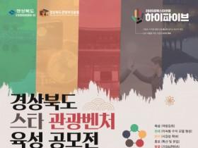경상북도콘텐츠진흥원, 3대 문화권 빛낼 '스타관광벤처 육성사업' 공모전 실시