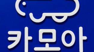 카모아, 100억 규모 시리즈B 투자 유치…모빌리티 기업 인수합병 추진
