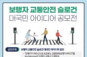 """""""보행자 안전 최우선"""" 보행자 교통안전 구호 대국민 공모"""