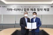기아, 티머니와 '앱미터기 탑재' 제휴 협약 체결
