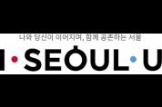 서울시, 세계를 향해 5G 융합 자동차 커넥티드 서비스 시작을 알리다