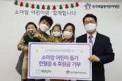 백년가게 새천년카, 한국백혈병어린이재단에 헌혈증·후원금 기부