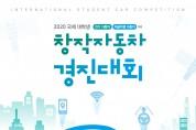 한국교통안전공단, 국제 대학생 창작자동차 경진대회 개최
