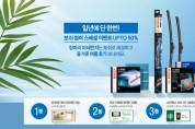보쉬 자동차부품 애프터마켓 사업부, '보쉬 썸머 스페셜' 이벤트 개최