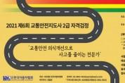 한국자동차협회, 제6회 교통안전지도사 자격 검정시험 시행 계획 공고