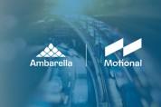 모셔널, 자사의 무운전자 자동차 위해 암바렐라의 CV플로 계열 인공지능 프로세서 선택