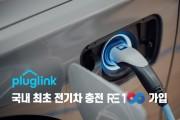 플러그링크, 국내 최초 전기차 충전 K-RE100 가입 충전소에 재생에너지 전력 공급