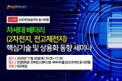 [행사] 테크포럼, 차세대 배터리 세미나 11월 26일 개최