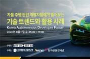 한국 자율주행 개발자 포럼(KADF 2020) 11일 온라인 개최
