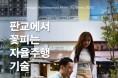 '제4회 판교자율주행모빌리티쇼', 15일 막 오른다