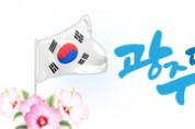 광주시, 수소전기차 충전 인프라 구축 '박차'