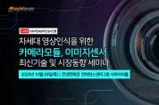 [행사] 10월 29일 차세대 카메라모듈·이미지센서 최신기술 세미나 개최