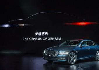 글로벌 브랜드 '제네시스', 중국 본격 출범